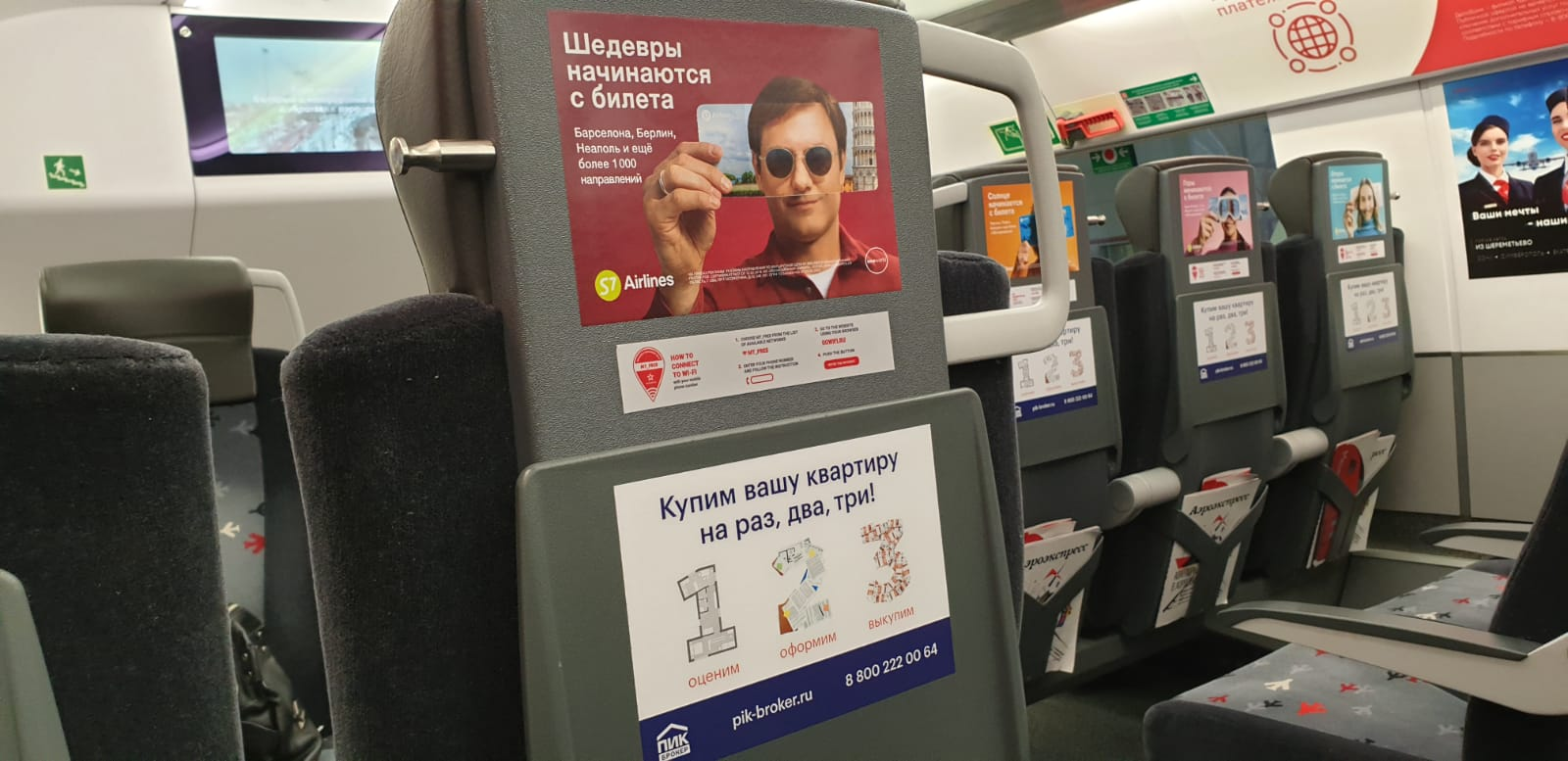Aeroexpress Moskau, Moskau Reise